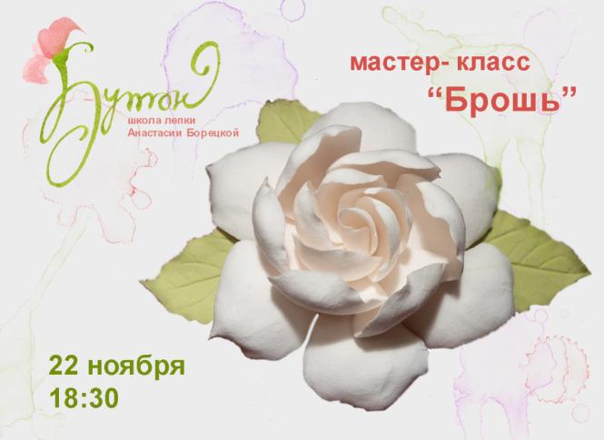 """Новости - мастер-класс """"Брошь"""""""
